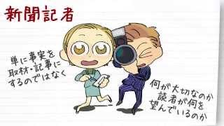 職業紹介【新聞記者篇】~将来の仕事選びに役立つ動画