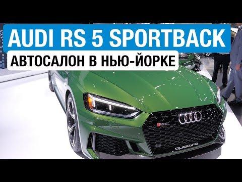 Audi RS 5 неожиданно стала лифтбеком: 3,9 сек до 100! // Нью-Йорк 2018