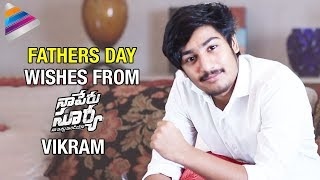 Fathers Day Wishes From Vikram | Naa Peru Surya Naa Illu India | Fathers Day 2018 | Telugu FilmNagar