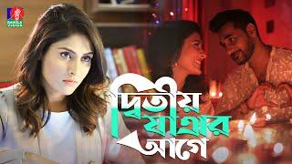 Ditiyo Jatrar Aage | Mehazabien | Sajal | Sabnam Faria | Chayanika Chowdhury | Eid Natok | 2018 | HD