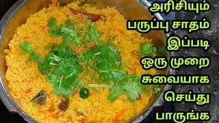 அரிசியும் பருப்பு சாதம் மிகவும் சுவையாக செய்வது எப்படி/dhal rice/quick lunch box/bachelor rice