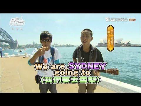 台綜-食尚玩家-20181026-【澳洲】雪梨開課囉~浩角翔起度假打工進修去