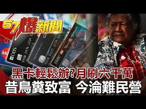 台灣-57爆新聞-20180625-黑卡輕鬆辦?月刷六千萬 昔鳥糞致富 今淪難民營