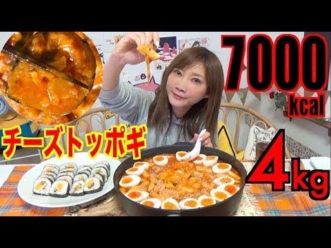 【MUKBANG】 Sweet & Spicy Tteokbokki With PLenty OF Cheese!! & Gimbap, SO Tasty! 5Kg 7800kcal[Use CC]