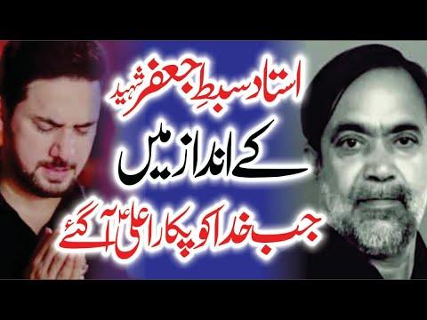 Farhan Ali Waris Ustad Sibt e Jaffar K Andaz mai