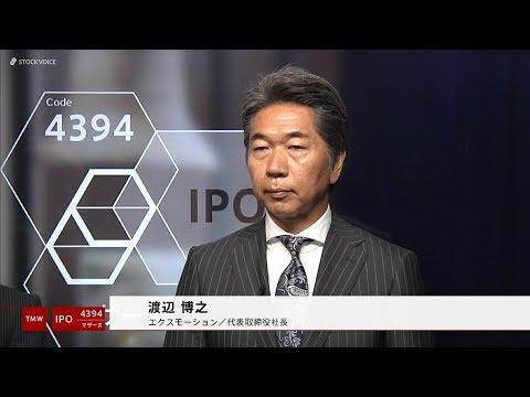 エクスモーション[4394]東証マザーズ IPO