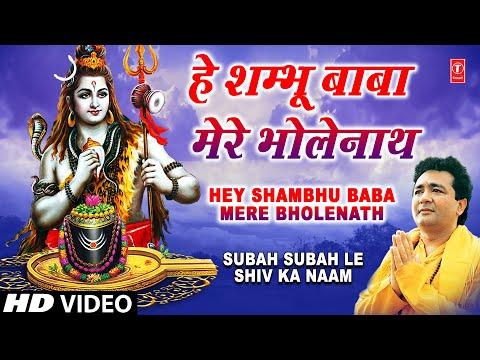 Hey Shambhu Baba Mere Bhole Nath Full Song Subah Subah Le Shiv...