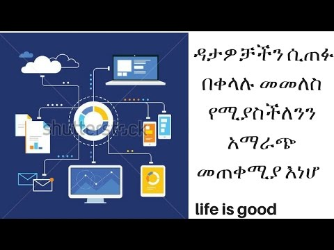 Ethiopia: How To Recover Deleted Files