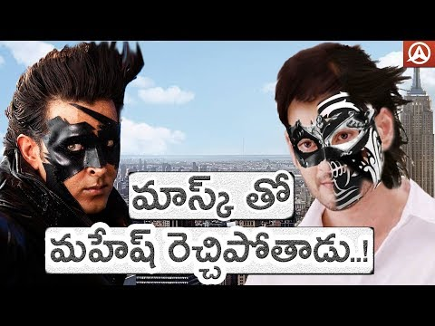 Mahesh Babu Character With Mask In His #MB25th Movie | Vamshi Paidipally | Namaste Telugu