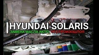 Hyundai Solaris. Что произошло с АКПП!!! После замены масла. Солярис. Отзыв. Автомат