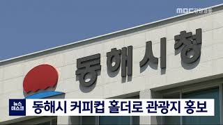 동해시 커피컵 홀더로 관광지 홍보