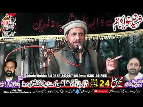 Allama Riaz Hussain Ratowal || 24 November 2019 || Khaki Kot Abdul Malik Skp