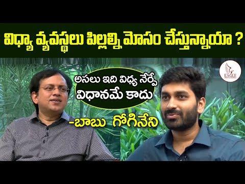 విద్యావ్యవస్థ లో ఉన్న లోపాలు - బాబు గోగినేని | Babu Gogineni on Education System | Eagle Media Works