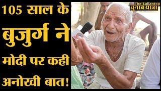 500 साल के बरगद की देखभाल कर रहे बुजुर्ग ने बताईं मजेदार बातें | Bihar