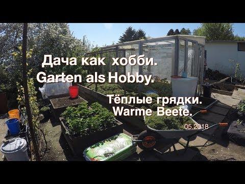 Дача как хобби. Тёплые грядки. Garten als Hobby. Warme Beete.