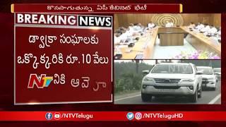 AP Cabinet Meeting Continues in Amaravati | to Discuss over New Farmer Scheme | NTV