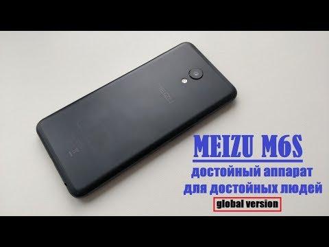 Отзыв о Meizu m6s спустя месяц использования от реального пользователя