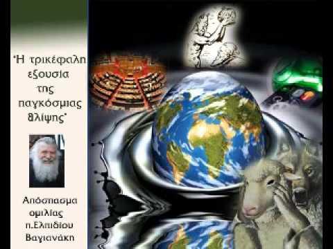 πατέρας Ελπίδιος: Η τρικέφαλη εξουσία της παγκόσμιας θλίψης