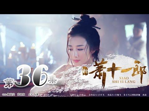 陸劇-新蕭十一郎-EP 36