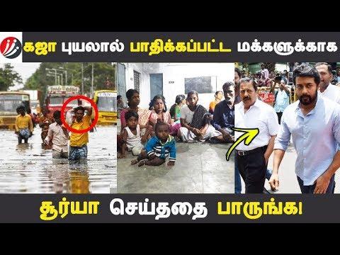 கஜா புயலால் பாதிக்கப்பட்ட மக்களுக்காக சூர்யா செய்ததை பாருங்க! | Tamil Cinema | Kollywood News