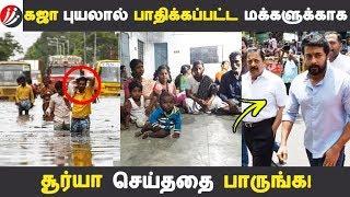 கஜா புயலால் பாதிக்கப்பட்ட மக்களுக்காக சூர்யா செய்ததை பாருங்க!   Tamil Cinema   Kollywood News