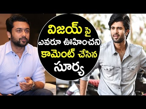 Actor Surya Supports Vijay Devarakonda's Taxiwaala Movie | Latest Celebrity Tweets | Tollywood Nagar