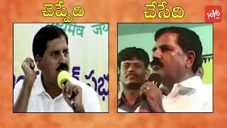 TDP MLA Adinarayana Reddy Reality Revealed - YS Jagan - Chandrababu - #tdp #ysrcp