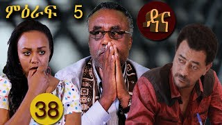 Dana Drama Season 5 Episode 38 | ዳና ድራማ ሲዝን 5 ክፍል 38