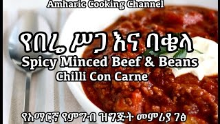 Amharic Amharic Cooking Channel - Chilli Con Carne Recipe