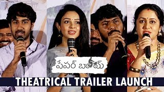 Paper Boy Theatrical Trailer  Launch | | Santosh Shoban, Riya Suman,Tanya Hope  | Sampath Nandi