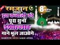इस क़व्वाली को सुनो गाने भूल जाओगे   New Qawwali 2019   Nabiyo Mein Sabse Afzal   Ramzan Qawwali 2019