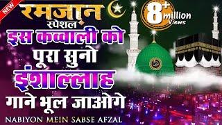 Download Lagu इस क़व्वाली को सुनो गाने भूल जाओगे - New Qawwali 2019 - Nabiyo Mein Sabse Afzal - Ramzan Qawwali 2019</b> Mp3