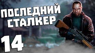 S.T.A.L.K.E.R. Последний Сталкер #14. Портал в Лиманск