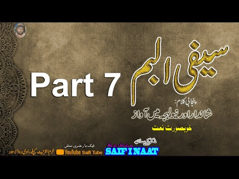 Saifi Naat Collection  1 Saifi Tube video