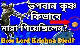 ভগবান শ্রীকৃষ্ণ কিভাবে মারা গিয়েছিলেন? How Lord Krishna Actually Died?
