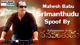 Dhanavanthudu (ధనవంతుడు) || Srimanthudu Trailer Brahmanandam Version Funny Spoof