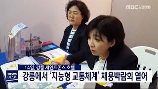 투/강릉에서 '지능형 교통체계' 채용박람회 열어