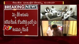 Revanth Reddy to Meet Komatireddy Brothers || To Quit TDP