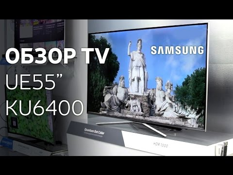 Обзор телевизора Samsung UE55KU6400