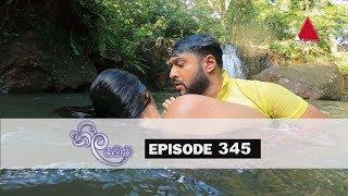 Neela Pabalu | Episode 345 | 06th September 2019 | Sirasa TV