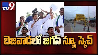Political Mirchi : Jagan new sketch in Bejawada !