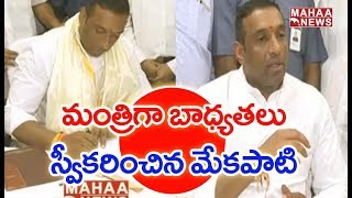 Mekapati Goutham Reddy Takes Charge As IT Minister | MAHAA NEWS