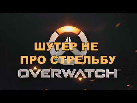 Overwatch - Шутер не совсем про стрельбу - Обзор(в преддверии бесплатных выходных 22-26 сентября)