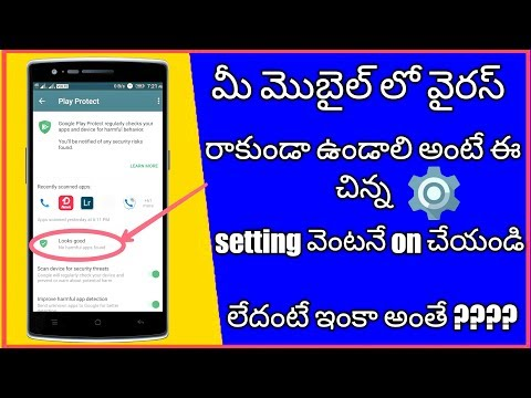 How to protect mobile from viruse new trick 2017 || how to speedup your android move || in telugu