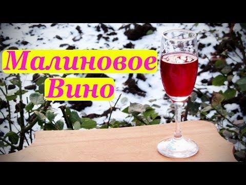Малиновое вино рецепт в домашних условиях