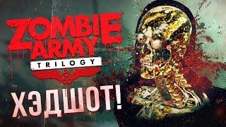 Прохождение Zombie Army Trilogy #1 - Деревня Мертвых