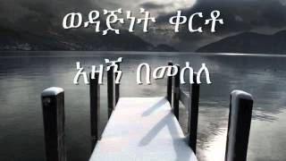 Eyerusalem Negiya   FiQru Ayarejim with lyrics