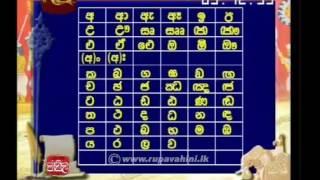 Jathika Pasala OL Sinhala Literature 2014 Lesson 2