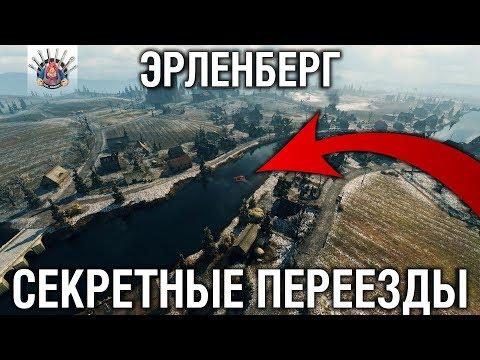 СЕКРЕТНЫЕ ПЕРЕЕЗДЫ ПОД ВОДОЙ ЭРЛЕНБЕРГ - ФИШКИ ОТ ГРАНИ