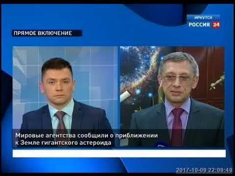 Сергей Язев рассказал всю правду о падении астероида 12 октября, «Вести 24»